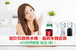 News: 【4月快閃優惠 】屈臣氏水機套裝3折大割引 | 家用飲水機/辦公室水機推薦