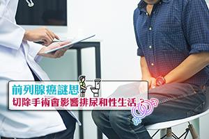 News: 【前列腺癌謎思】前列腺切除手術 影響排尿和性生活?