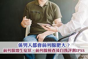 News: 係男人都會前列腺肥大?了解前列腺增生症狀、前列腺檢查及自我評測IPSS