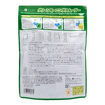 Picture of FINE JAPAN ® Green Moroning Smoothie 200g