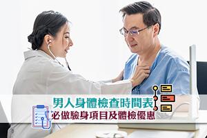 第一次男士體檢幾時做?男人身體檢查時間表|必做驗身項目及體檢優惠