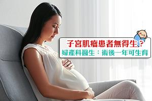 子宮肌瘤患者無得生?婦產科醫生:術後一年可生育
