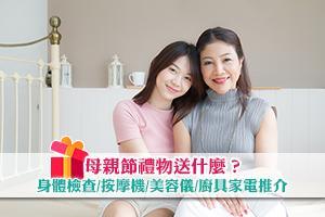 【母親節2021】母親節禮物送什麼?身體檢查/按摩機/美容儀/廚具家電推介