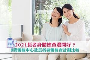 2021長者身體檢查邊間好?8間體檢中心及長者身體檢查計劃比較