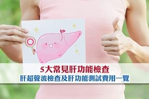 【預防肝癌】5大常見肝功能檢查 | 肝超聲波檢查及肝功能測試費用一覽