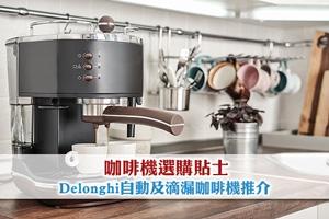 咖啡機選購貼士及推介: Delonghi全自動/半自動/滴漏咖啡機指南