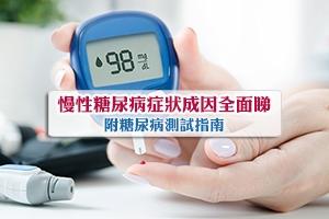 慢性糖尿病症狀、成因、高危人士全面睇 ! 內附糖尿病測試指南
