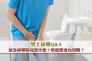 男士尿頻Q&A:尿急尿頻原因是什麼?做前列腺炎超聲波有用嗎?