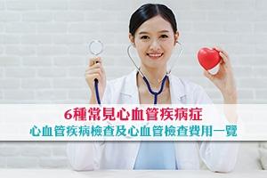 6種常見心血管疾病症狀 | 心血管疾病檢查及心血管檢查費用一覽