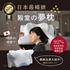 图片 日本热销殿堂の梦枕(额外附送枕头套一个)