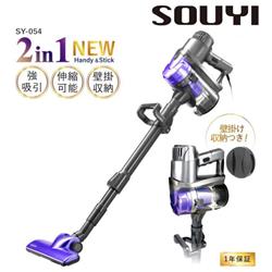 Souyi SY-054 日本二合一轻量旋风吸尘机