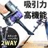 圖片 Souyi SY-054 日本 二合一 輕量旋風吸塵機
