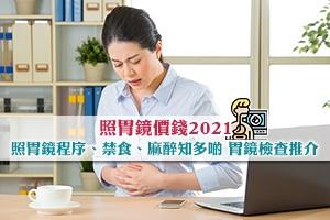 【照胃鏡價錢2021】照胃鏡程序、禁食、麻醉知多啲 胃鏡檢查體檢推介
