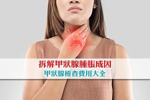 為什麼會大頸泡?拆解甲狀腺腫脹成因 |甲狀腺檢查費用大全