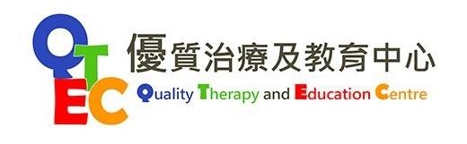 優質治療及教育中心