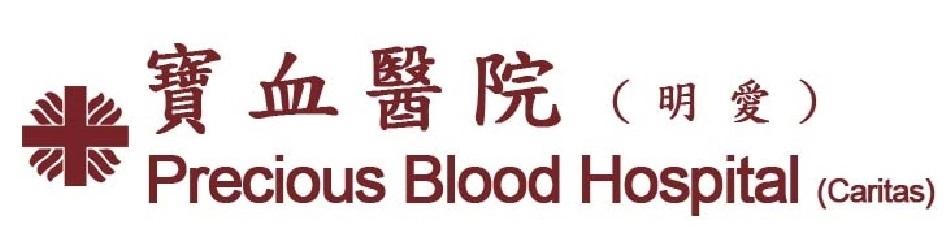 寶血醫院(明愛)