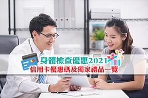 【身體檢查優惠2021】信用卡body check優惠 | 身體檢查推介及獨家禮品一覽
