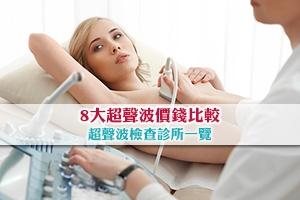 超聲波檢查大全(二):照超聲波價錢比較 | 超聲波檢查診所一覽