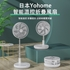 图片 Yohome 直流变频12吋超声波驱蚊可折叠伸缩风扇