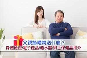 【父親節2021】父親節禮物送什麼?身體檢查/電子產品/濾水器/男士保健品推介