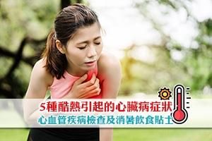 【熱夜會致命】5種酷熱引起的心臟病症狀 | 心血管疾病檢查及消暑飲食貼士