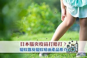 【預防日本腦炎】日本腦炎疫苗打唔打?驅蚊器及驅蚊精油邊款好?