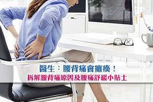 News: 醫生:腰背痛會癱瘓!拆解腰背痛原因及腰痛舒緩小貼士