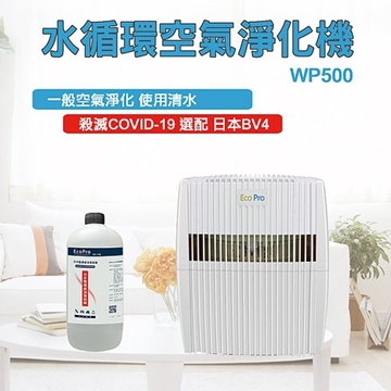 Picture of Envirosafe WP500 water circulation purifier + BV4 disinfectant 1 liter