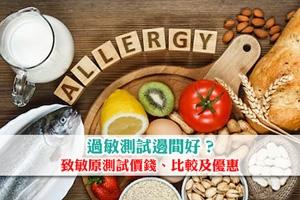 【過敏測試邊間好】什麼是食物敏感測試/皮膚敏感測試?致敏原測試比較及優惠