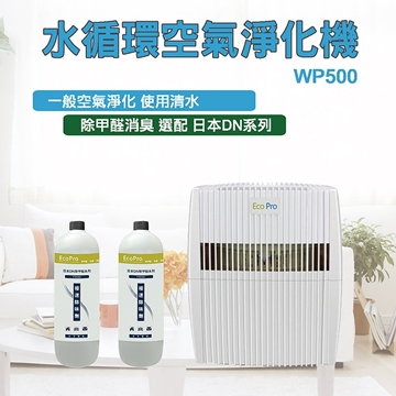 Picture of EcoPro Wp500 Water Circulation Purifier + Japan PD Formaldehyde Remover 800ml