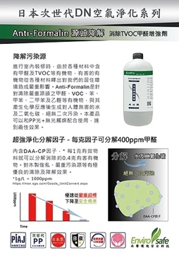 Picture of EcoPro Japan DN removes formaldehyde and Anti pollution source degradation agent