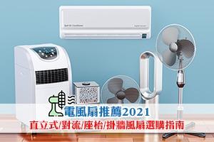電風扇推薦 2021 直立式/對流/座枱/掛牆風扇選購指南