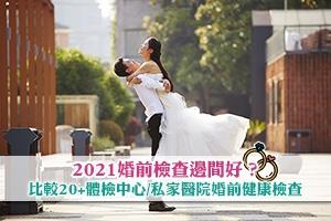2021婚前檢查邊間好?比較20+體檢中心/私家醫院婚前健康檢查計劃
