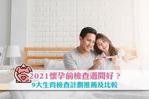 2021懷孕前檢查邊間好?9大生育檢查計劃推薦及比較