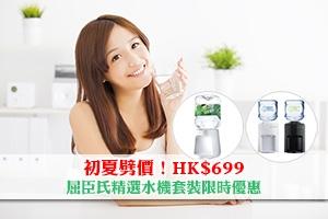 News: 【初夏劈價】屈臣氏水機套裝低至HK$699 | 家用飲水機/辦公室水機推薦