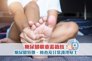 【糖尿併發症】糖尿腳嚴重需截肢!糖尿腳特徵、檢查及日常護理貼士
