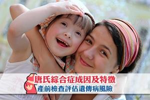 【遺傳病】唐氏綜合症成因及特徵 | 產前檢查評估遺傳病風險