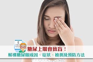 糖尿上眼會致盲!糖尿眼成因及症狀 | 如何檢測及預防糖尿病視網膜病變?