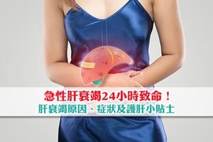 24小時致命!急性肝衰竭原因及症狀要留意 | 預防肝衰竭貼士