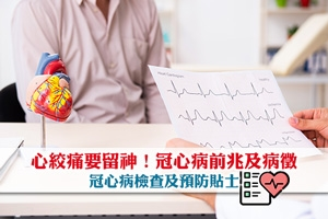 心絞痛要留神!冠心病前兆、病徵及成因 如何預防冠心病?