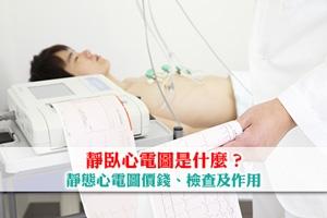 News: 靜臥心電圖是什麼?靜態心電圖價錢、檢查及作用