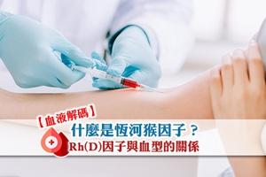 News: 【血液解碼】什麼是恆河猴因子?Rh(D)因子與血型的關係