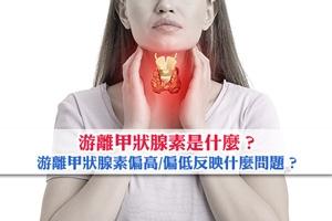 游離甲狀腺素是什麼?游離甲狀腺素偏高/偏低反映什麼問題?