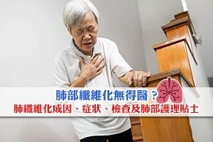 News: 肺部纖維化無得醫?肺纖維化成因、症狀、檢查及肺部護理小貼士