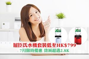 【7月勁減】屈臣氏水機套裝低至HK$799 | 家用飲水機/辦公室水機推薦