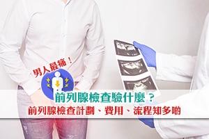 【男人最痛】前列腺檢查驗什麼?前列腺檢查計劃、費用、流程知多啲
