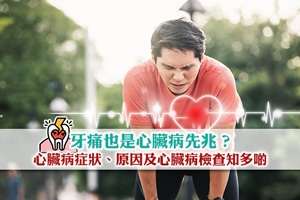 牙痛也是心臟病先兆?拆解心臟病症狀及原因 | 心臟病檢查知多啲