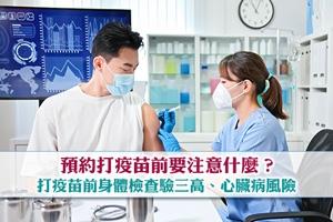 【新冠疫苗】打疫苗前身體檢查推介!打針先驗身及注意事項一覽