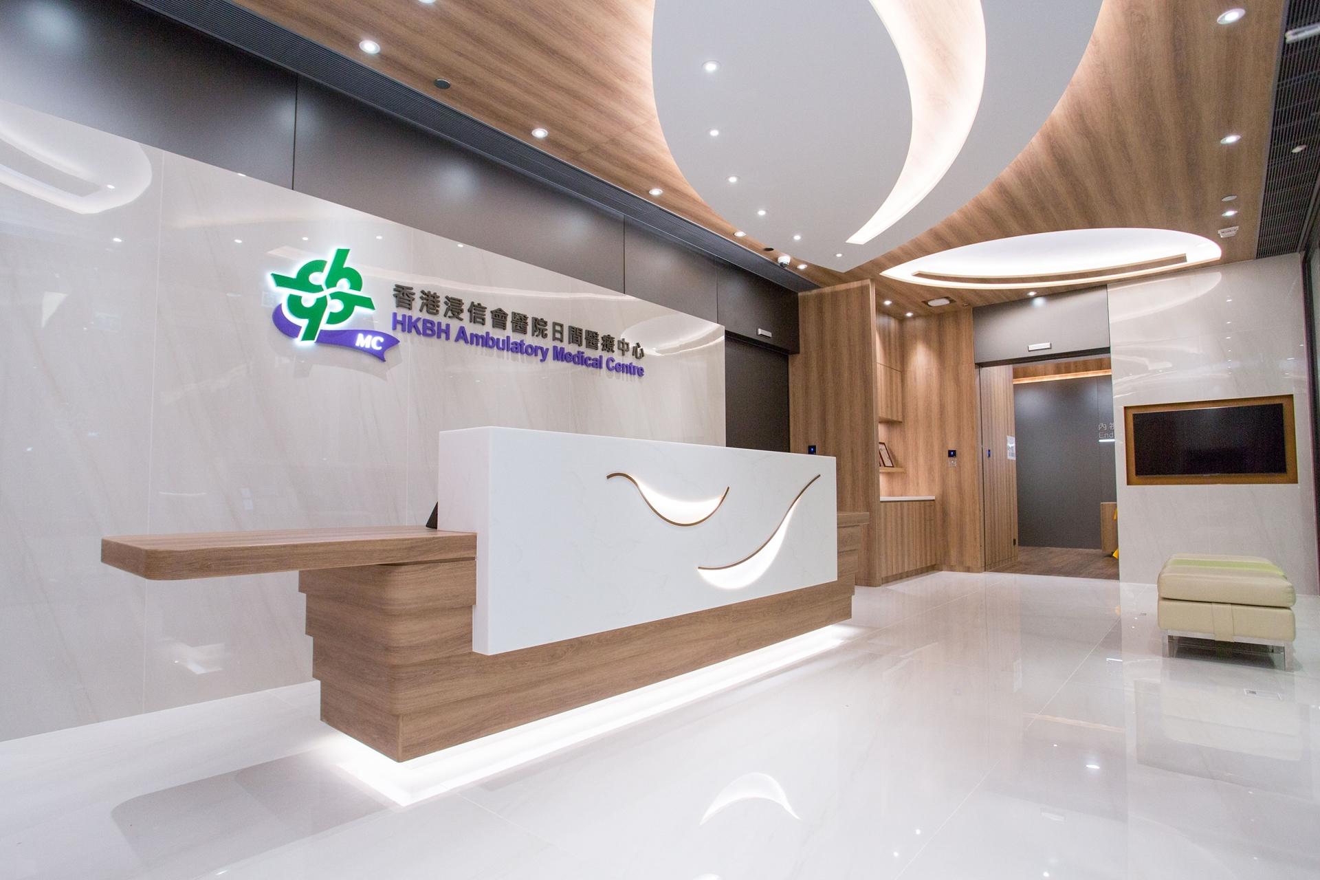 香港浸信會醫院日間醫療中心