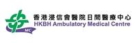 香港浸信會醫院日間醫療中心 (牛頭角)